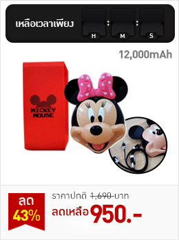 Powerbank mickeyminnie 12000 mAh