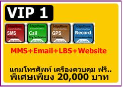 SpyPhone VIP1-SMS+CALL+GPS+Record+MMS+Email+LBS+Backup+Website+แถมมือถือควบคุม