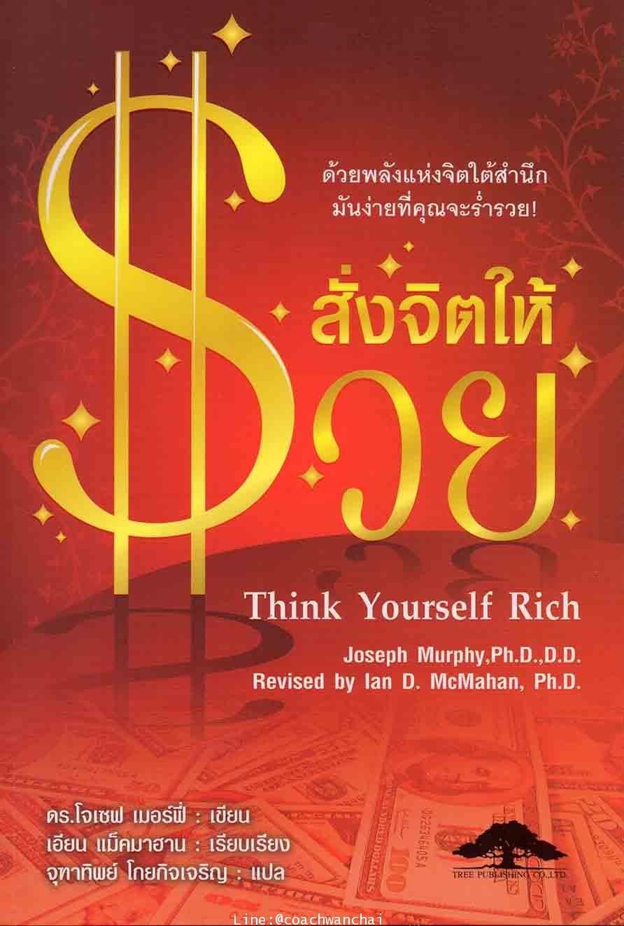 Think Yourself Rich สั่งจิตให้รวย (Dr. Joseph Murphy and Ian D. McMahan)