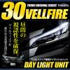 Daylight DRL for Vellfire 30
