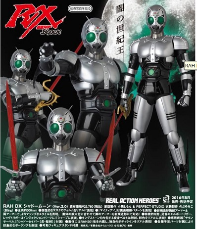 Medicom Toy: RAH (No 745): Kamen Rider Black RX : Shadow
