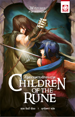 Children of the Rune  2 