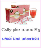 Colly plus 10000 Mg