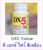 DX5 Yellow �� �͡�� ��� ������ͧ