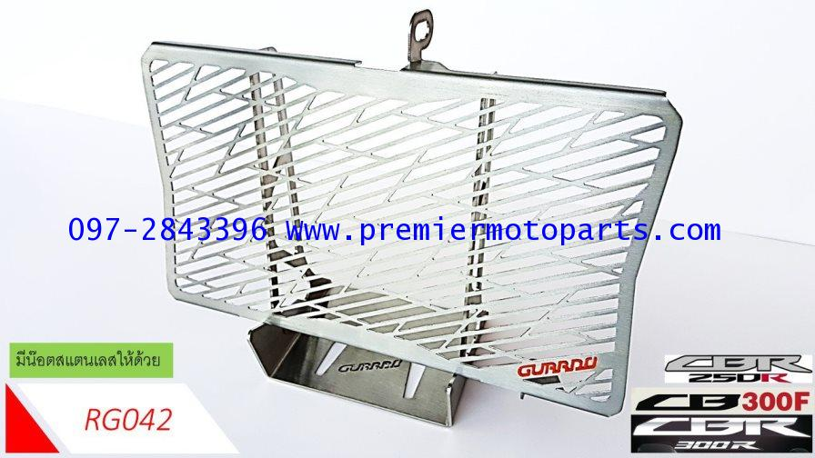 การ์ดหม้อน้ำ GUARDO Radiator Guards RG042 CBR250R,CB300F,CBR300R