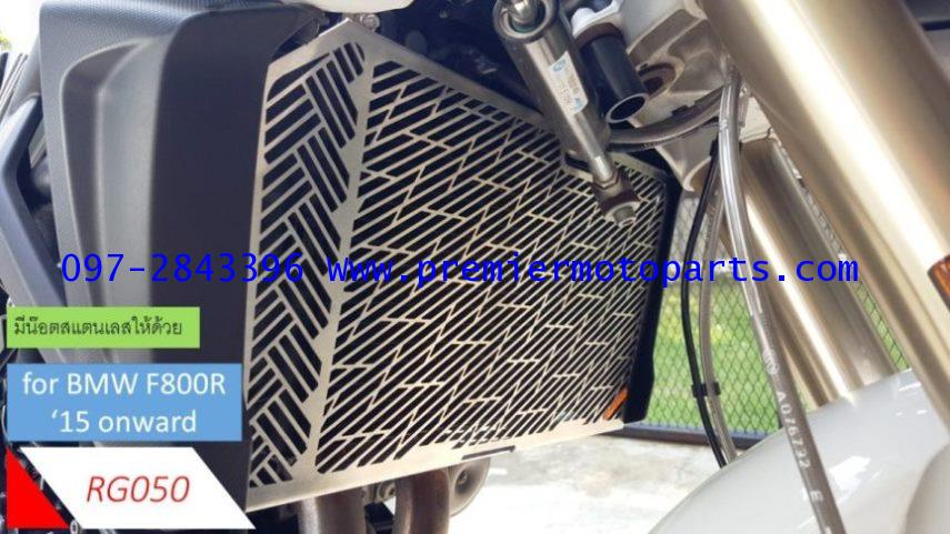 GUARDO Radiator Guards RG050 การ์ดหม้อน้ำ BMW F800R ONWARD