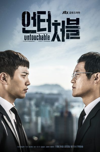 Untouchable (Sub Thai 4 แผ่นจบ)