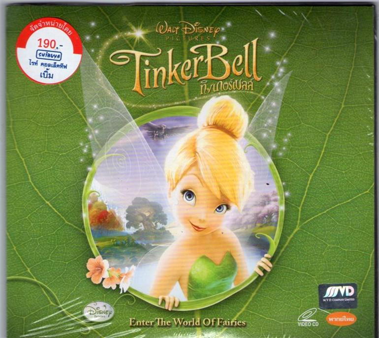 VCD MVD    (TinkerBell) 