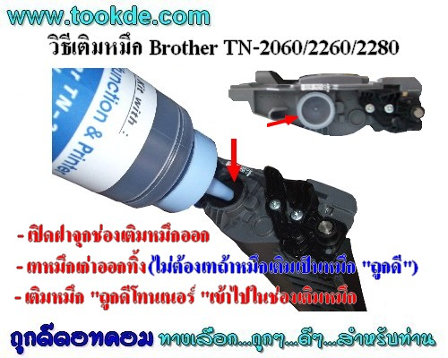  Brother TN-206022602280