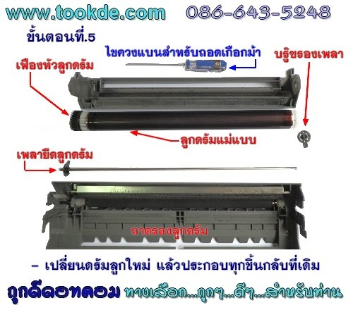 Toner Brother 2255 Brother Dr-2255/2125/2025