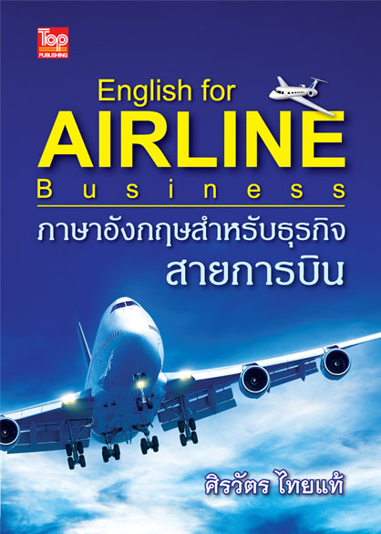 english for airline business pdf