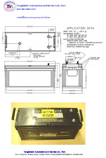 Delkor  Battery   Hi-Ca 120