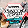 รวมยางใส่ R1200GS  Adv1290 MultiStrada enduro วิ่งถนนได้ วิ่งวิบากดี