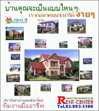 ThaiRENTcenter.com ศูนย์รับฝากบ้านให้เช่า 30 วันรับรองผล คัดสรรลูกค้าตรงกลุ่มเป้าหมายเช่าบ้านคุณ...ไม่แน่จริง ไม่กล้ารับประกัน