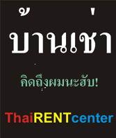 ฝากบ้านเช่ากับมืออาชีพตัวจริง ดีกว่า! รับรองผลงาน มีผู้เช่าแล้วนับพันหลัง พิสูจน์ได้ ThaiRENTcenter.com