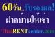 60 วันรับรองผล! บริการรับฝากบ้านให้เช่า ไม่แน่จริง ไม่มั่นใจ ไม่กล้ารับประกัน ThaiRENTcenter.com