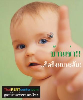 ThaiRENTcenter.com รับฝากบ้านให้เช่า ผลงานจริง มีผู้เช่าพันหลัง ไม่แน่จริง ไม่มั่นใจ ไม่กล้ารับประกัน!!
