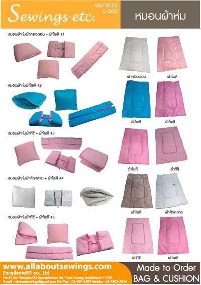 หมอนผ้าห่ม 2 in 1