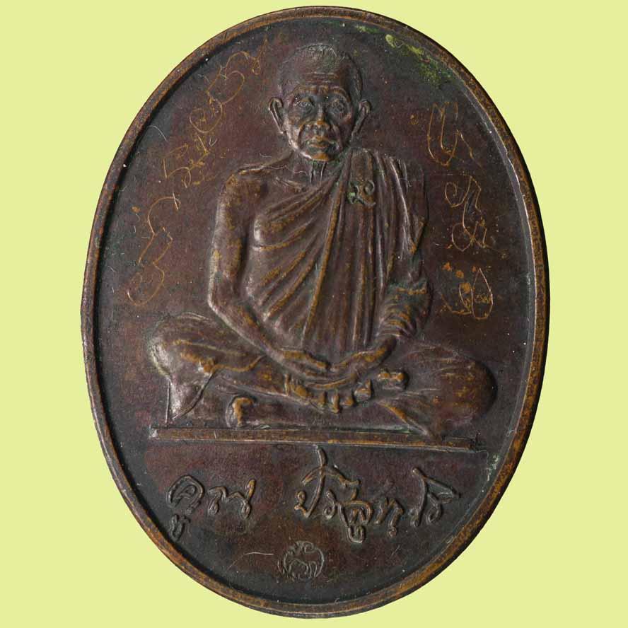 เหรียญหลวงพ่อคูณ รุ่น ทรัพย์เพิ่มพูล  ธนาคารกรุงไทยสร้าง ปี ๒๕๓๗