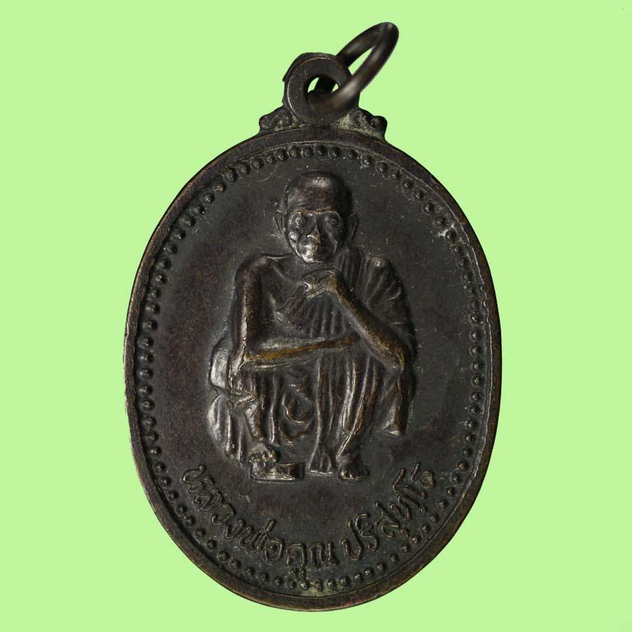เหรียญหลวงพ่อคูณ รุ่น เสาร์ ๕ คูณพันล้าน ปี ๓๗