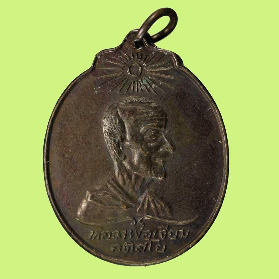 เหรียญหลวงปู่เจียม พระอาทิตย์กลม เนื้อทองแดง ออกปี ๒๕๓๖