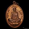 เหรียญเจริญพรบน บล็อกทองคำ หลวงปู่บัว ถามโก วัดเกาะตะเคียน ออกปี 53 เนื้อทองแดง  หมายเลข 12008