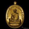 เหรียญไตรมาสเจริญพรฟ้าผ่า เนื้อทองระฆัง หลวงพ่อสาคร ออกวัดหนองกรับ ปี 55 หมายเลข 6918