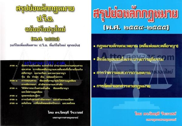 สรุปย่อหลักกฎหมาย 2554-2555 วิ.อาญา พยานคดีแพ่งคดีอาญา สิทธิมนุษยชน การว่าความ ถามพยาน จัดทำเอกสาร