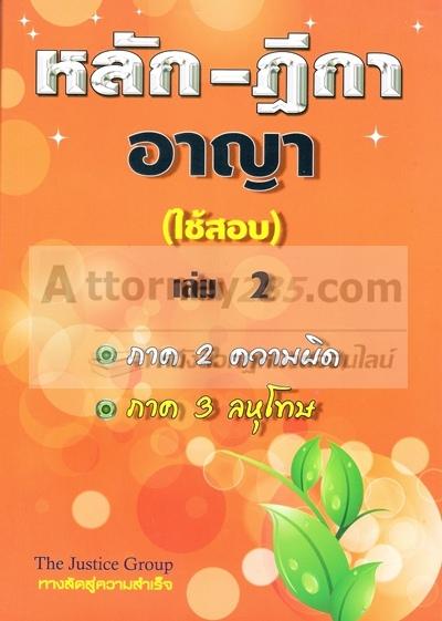 หลัก-ฎีกา อาญา (ใช้สอบ) เล่ม 2 (พ.ศ.2555)