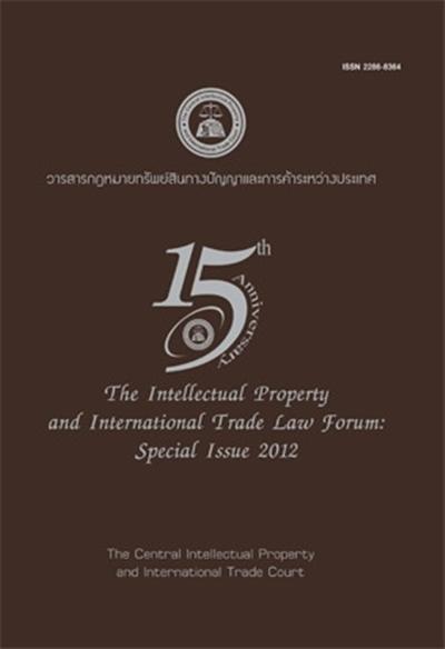 วารสารกฎหมายทรัพย์สินทางปัญญาและการค้าระหว่างประเทศ