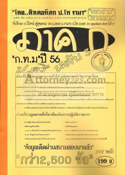 แนวข้อสอบ ภาค ก. กทม. ป.ตรี ระดับ 3 ปี 56