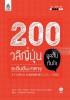 200 วลีญี่ปุ่น พูดสั้นทันใจ ระดับต้น-กลาง