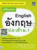 เตรียมสอบ English ภาษาอังกฤษ ป.6 เข้า ม.1