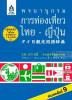 พจนานุกรมการท่องเที่ยว ไทย-ญี่ปุ่น