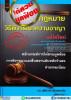 ไต่สวนมูลฟ้อง กฎหมายวิธีพิจารณาความอาญา แก้ไขใหม่ 2562 สุพิศ ปราณีตพลกรัง