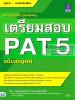 เตรียมสอบ PAT 5 ความถนัดทางวิชาชีพครู ฉบับสมบูรณ์
