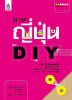 ภาษาญี่ปุ่น D.I.Y. ทบทวนไวยากรณ์