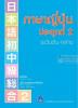 ภาษาญี่ปุ่นประยุกต์ 2 ระดับต้น-กลาง