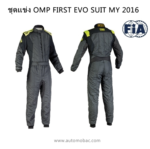 ชุดนักแข่ง OMP - FIRST EVO SUIT MY 2016 2 layer overall with modern bicoloured design