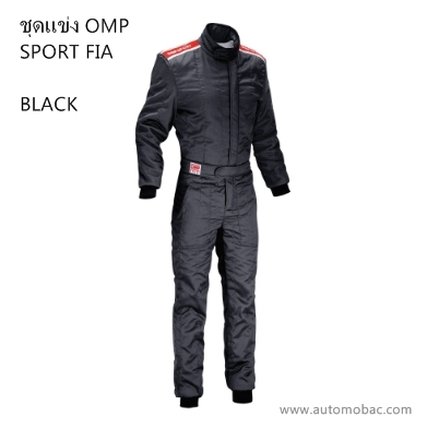 ชุดนักแข่ง OMP - SPORT FIA BLACK OMP Sport Suit. Entry level racing suit. Two layers racing suit
