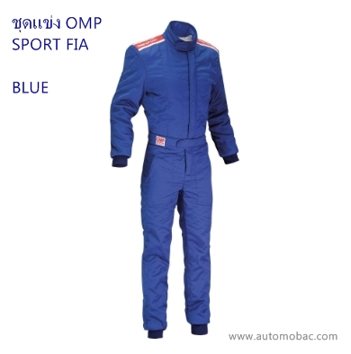 ชุดนักแข่ง OMP - SPORT FIA BLUE OMP Sport Suit. Entry level racing suit. Two layers racing suit