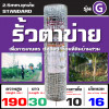 Cattle Fence Bangthong High 190cm. Length 50m.