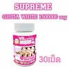 โนนากลูต้าใหม่!  Supreme GLUTA WHITE 1500000 mg.