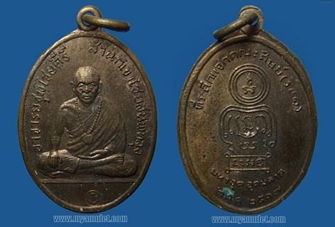 10 ข้อน่ารู้ เกี่ยวกับเหรียญรุ่นแรก อ.ชุม ไชยคีรี ปี 2517 ที่หลายคนอาจยังไม่ทราบ