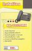 โทรศัพท์บ้าน มีสายKX-TS520MX สีแดง พานาโซนิค Panasonic