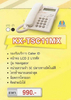 โทรศัพท์บ้าน มีสายKX-TSC11MX สีดำ พานาโซนิค Panasonic