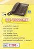 โทรศัพท์บ้าน มีสายKX-TS600MX สีขาว พานาโซนิค Panasonic