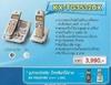 โทรศัพท์ไร้สาย พานาโซนิค KX-TG3722BX สีเงิน ซิลเวอร์