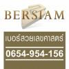 เบอร์มงคล,เลขศาสตร์ 0654-954-156