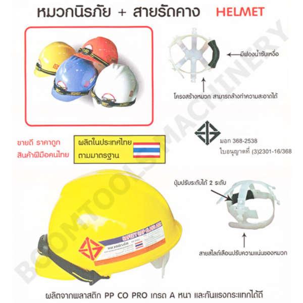 หมวกนิรภัย พร้อมสายรัดคาง 004186